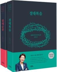 김양재 목사의 로마서 큐티노트 세트(전면개정증보판)