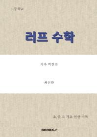 2016 러프 검정고시 수학(초중고 기초연산 포함)