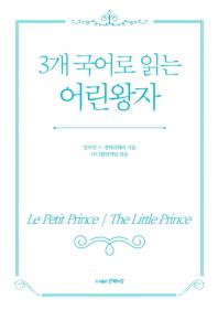 3개 국어로 읽는 어린왕자