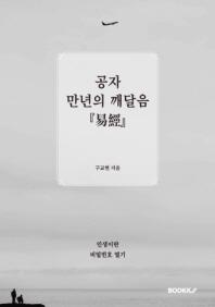 공자 만년의 깨달음 『易經』
