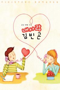 내사랑 김빈곤