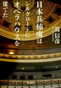 日本兵捕虜はシルクロ-ドにオペラハウスを建てた