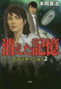 消えた記憶 イマジネ-ション 2