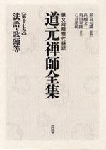 道元禪師全集 原文對照現代語譯 第17卷