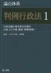 論点體系判例行政法 1