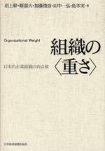 組織の(重さ) 日本的企業組織の再点檢