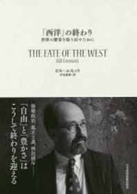 「西洋」の終わり 世界の繁榮を取り戾すために