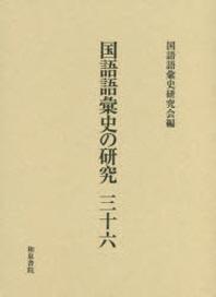 國語語彙史の硏究 36