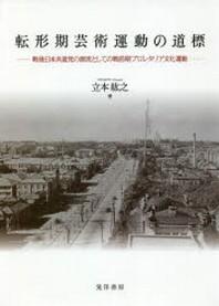 轉形期藝術運動の道標 戰後日本共産黨の源流としての戰前期プロレタリア文化運動