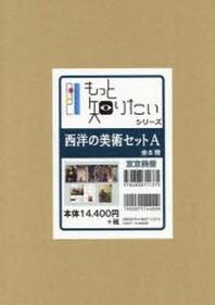 もっと知りたいシリ-ズ西洋の美術セットA 8卷セット