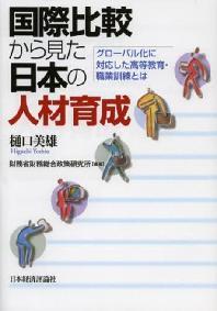 國際比較から見た日本の人材育成 グロ-バル化に對應した高等敎育.職業訓練とは