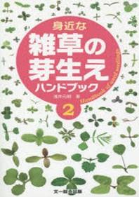 身近な雜草の芽生えハンドブック 2