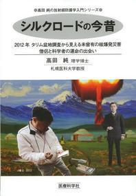 シルクロ-ドの今昔 2012年タリム盆地調査から見える未そう有の核爆發災害 僧侶と科學者の運命の出會い