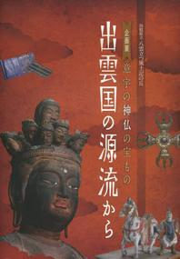 出雲國の源流から 意宇の神佛の寶もの 企畵展
