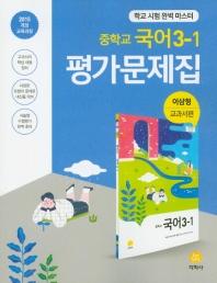 중학교 국어 3-1 평가문제집(이삼형 교과서편)(2021)