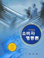 제3개정판 소비자행동론