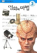 영화의 마법(DK 리더스 3단계 12)