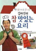 딱 한가지로 폼나는 김하진의 참 맛있는 요리(개정판)