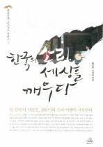 한국의 소리 세상을 깨우다