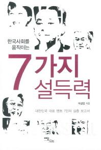 한국사회를 움직이는 7가지 설득력