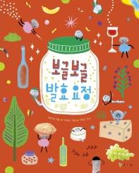 보글보글 발효요정