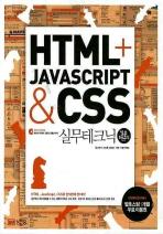 HTML JAVASCRIPT & CSS 실무테크닉