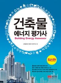 건축물 에너지 평가사
