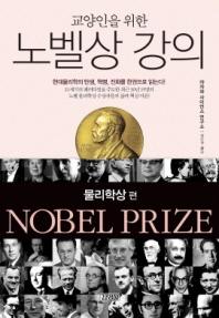 교양인을 위한 노벨상 강의: 물리학상 편