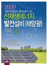 산업인력관리공단 출제기준에 맞춘 신재생에너지 발전설비(태양광) 기사 실기(2020)