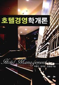 호텔경영학개론
