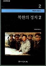 북한의 정치 2