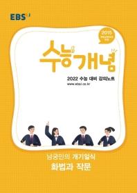 EBS 강의노트 수능개념 고등 남궁민의 개기일식 화법과 작문(2021)(2022 수능대비)