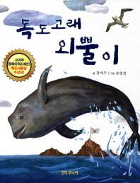 독도 고래 외뿔이