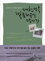 대한민국 기독문화유산 답사기