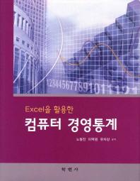 Excel을 활용한 컴퓨터 경영통계