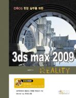 건축 CG 현장 실무를 위한 3DS MAX 2009 REALITY