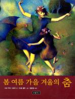 봄 여름 가을 겨울의 춤