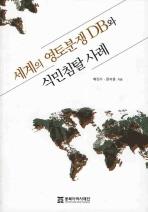 세계의 영토분쟁 DB와 식민침탈 사례