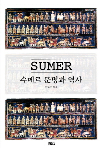 수메르 문명과 역사
