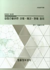집합건물관련 선례 예규 판례 정리(2020)