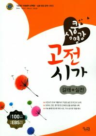 심쿵명강 고등 고전시가(갈래+실전)(2017)