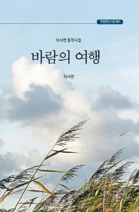 바람의 여행