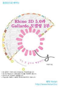 Rhino 3D 5.0과 Gallardo 모델링. 2(DVD)