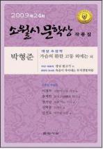 가슴 환한 고동 외에는(제24회 소월시 문학상 작품집)(2009)