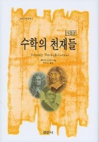 수학의 천재들 (경문수학산책 3) (개정판)