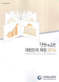 한눈에 보는 대한민국 재정(2014)
