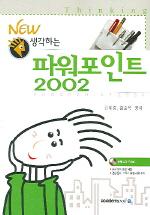 생각하는 파워포인트 2002