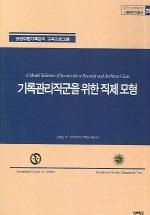 공공부문기록관리 교육프로그램 기록관리직군을 위한 직제 모형