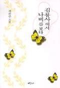 김룡사에서 나비를 보다