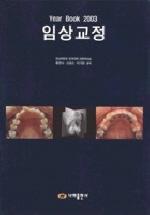 임상교정 2003